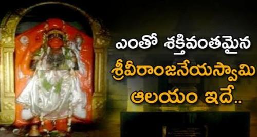 ఎంతో శక్తివంతమైన శ్రీవీరాంజనేయస్వామి ఆలయం ఇదే