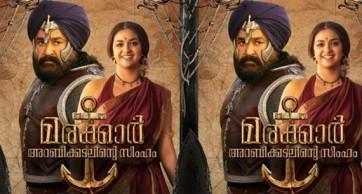 ఆర్చగా 'కీర్తి' అదరహో