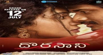 'దొరసాని' యూత్ కి బాగా కనెక్ట్ అవుతుంది : రాజశేఖర్